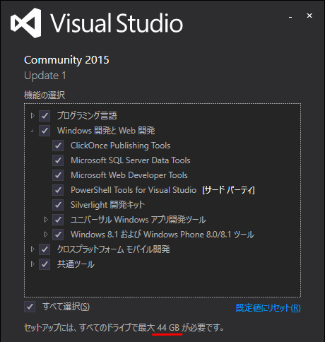 VisualStudio2015Updat1全機能選択