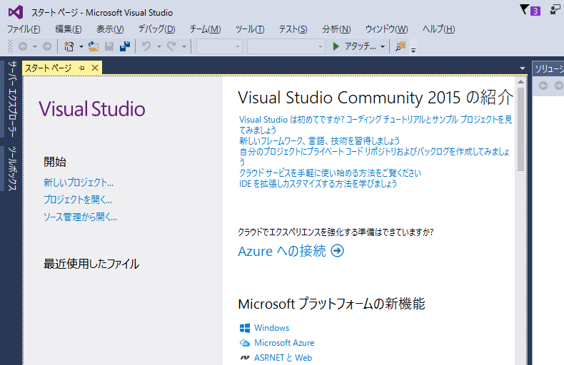 VisualStudio2015Updat1起動