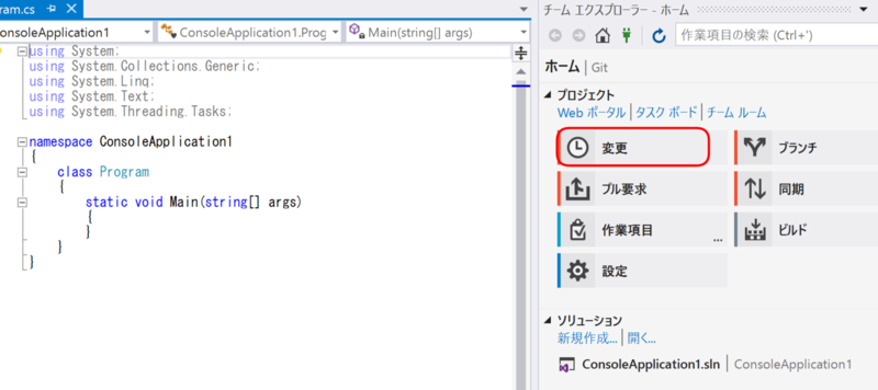 VisualStudio2015でGit 変更