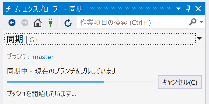 VisualStudio2015でGit 同期中