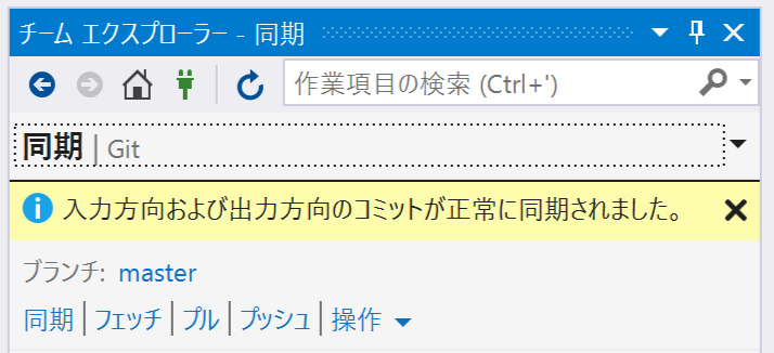 VisualStudio2015でGit 同期完了