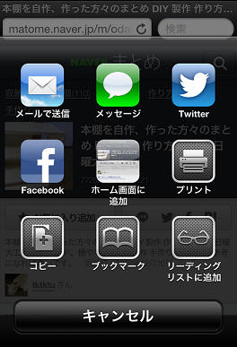 f:id:iphone-tips:20130130121306p:image