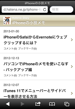 f:id:iphone-tips:20130131110836p:image