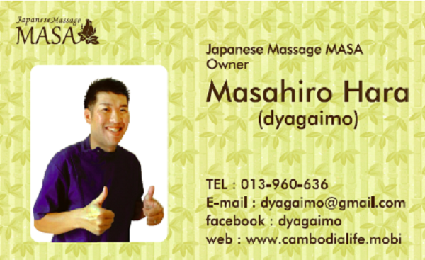 f:id:japanesemassagemasa:20150512201052p:plain