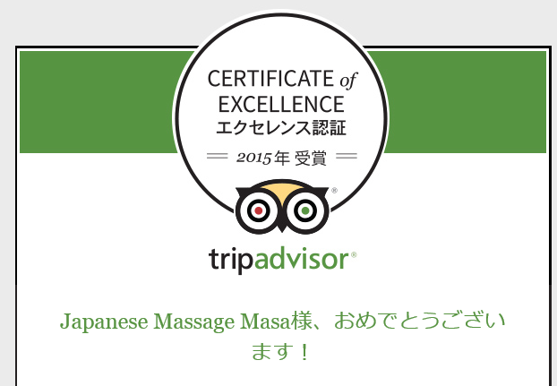 f:id:japanesemassagemasa:20150520152733p:plain