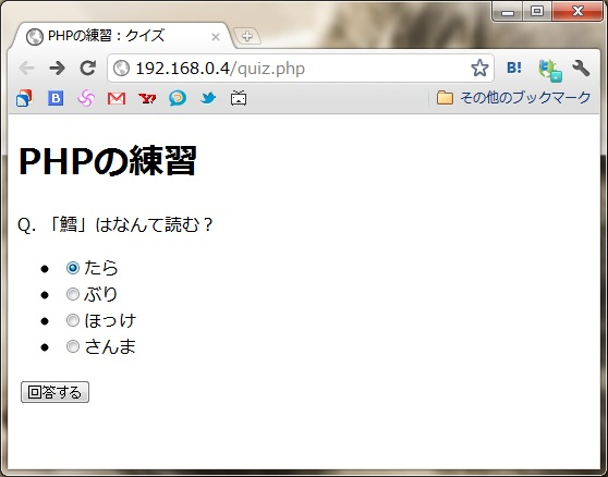PHPでクイズ