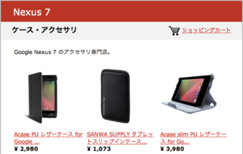 http://astore.amazon.co.jp/nexus-7-22