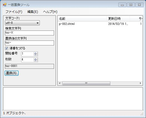 Replace Toolの設定