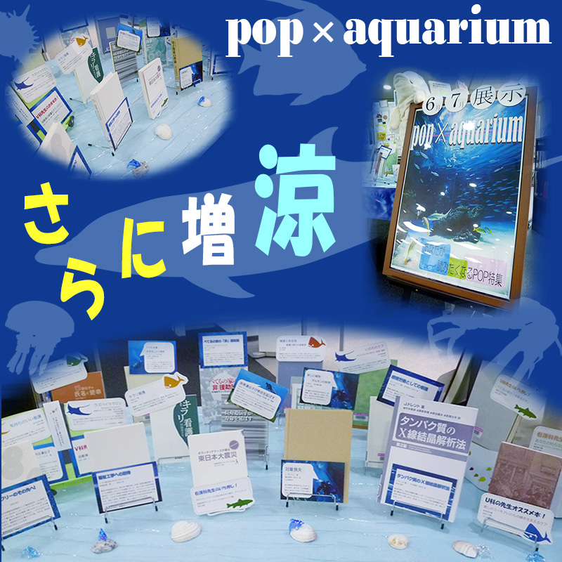 pop×aquarium