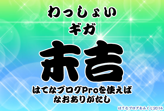 f:id:kaitoster:20140101002558p:image