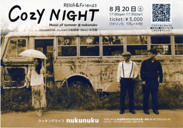 RENA&Friends≪COZY NIGHT at nukunuku≫ 2016