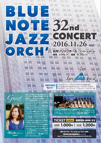 Blue Note Jazz Orchestra 32th Concert - 20161126