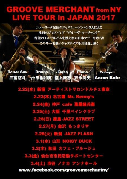 GROOVE MERCHANT「LIVE TOUR in JAPAN 2017」