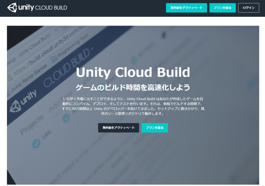 how to use unity cloud build