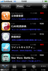 [AppBank][for][iPhone]