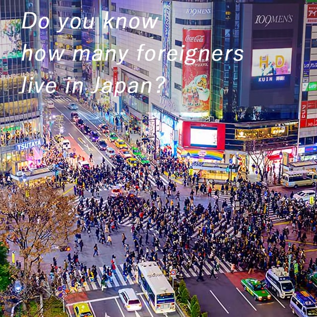 日本の外国人の割合 : Do you know how many foreigners live in Japan?