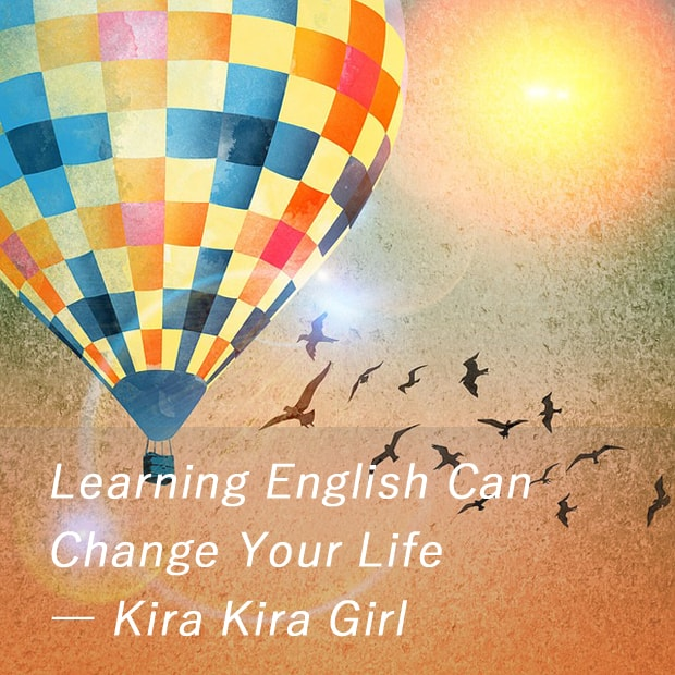 英語で世界が広がる : Learning English Can Change Your Life