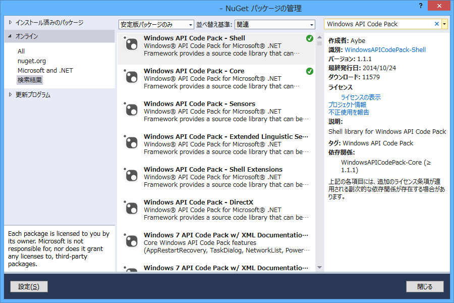 Windows API Code Packのインス...