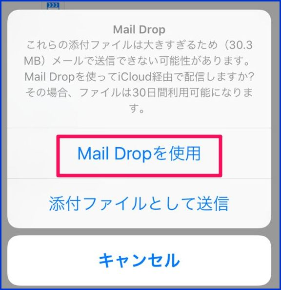 iOS 9.2 Mail Drop検証