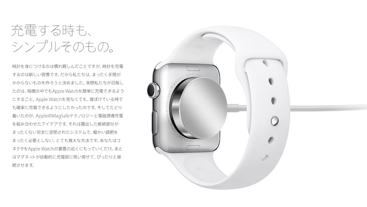 Apple Watch充電方法