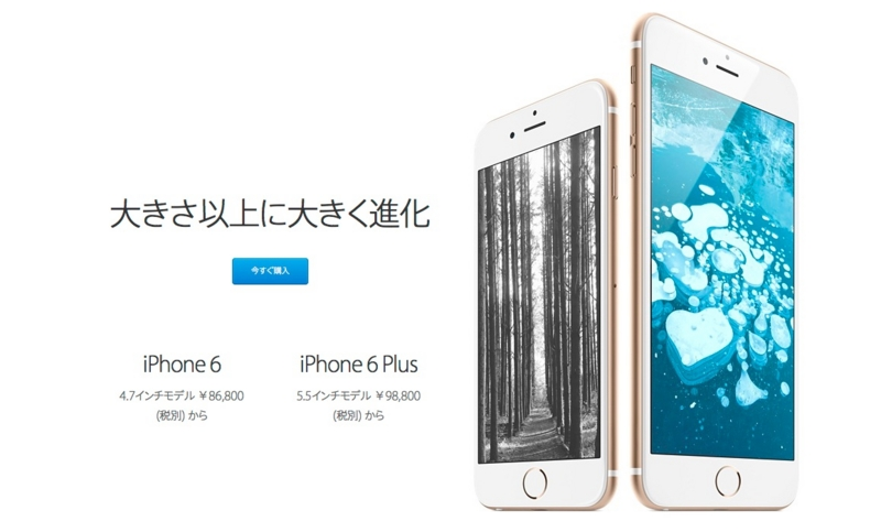 iPhone 6/6 PlusのSIMフリーモデル