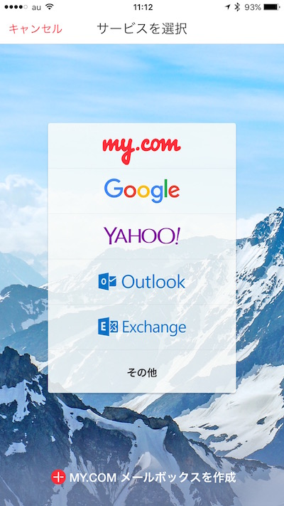 Gmail、Yahoo、Outlook、Exchangeなどに対