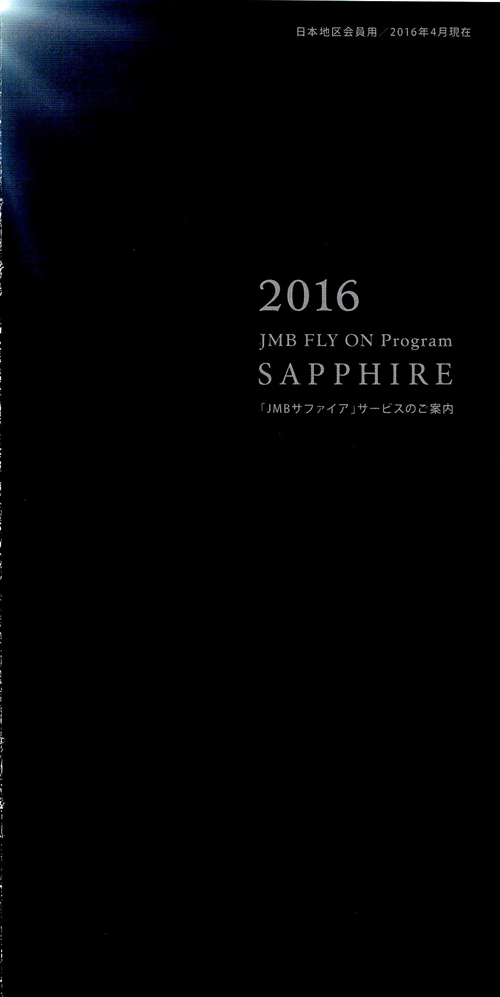 2016 JMB FLY ON Program SAPPHIRE 表紙