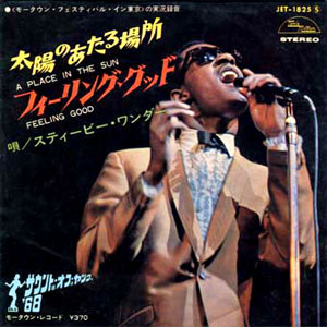 Place in the Sun 『 Stevie Wonder 』