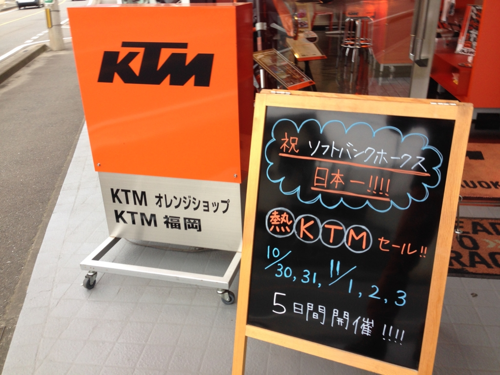 f:id:ktm390duke:20151030175356j:plain