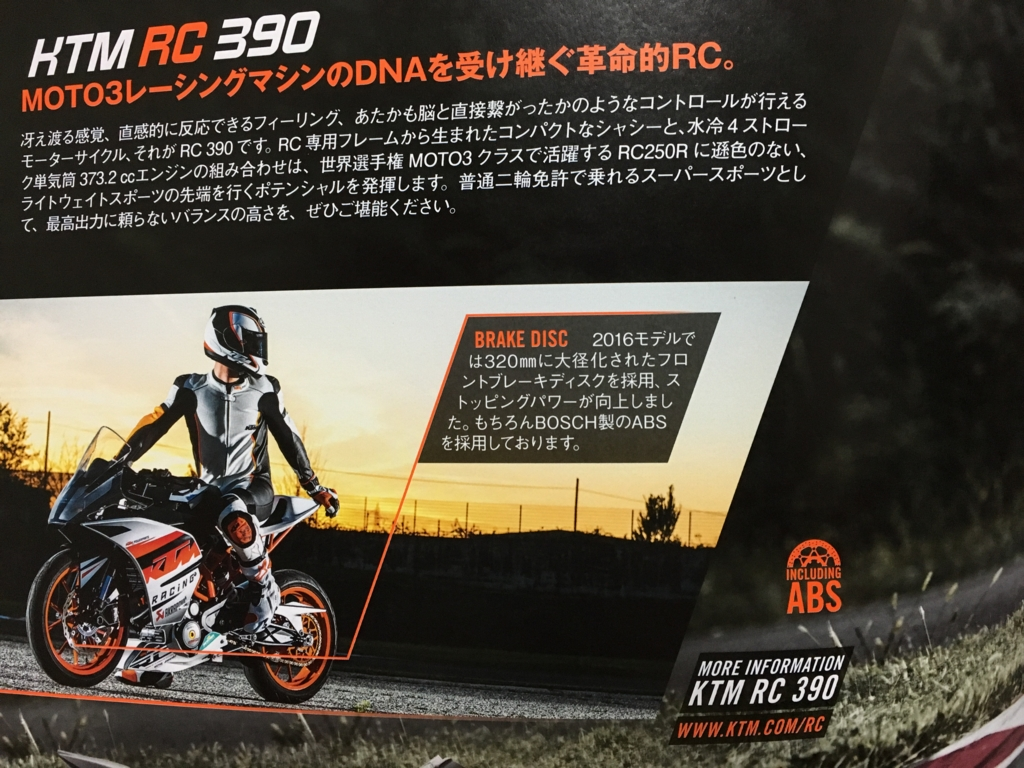 f:id:ktm390duke:20160325232139j:plain