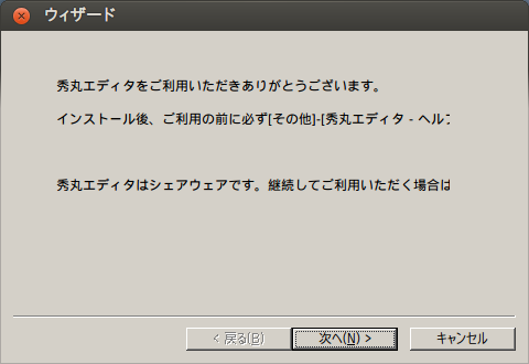 f:id:linux_user:20121116205435p:plain