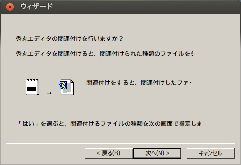 f:id:linux_user:20121116205605p:plain