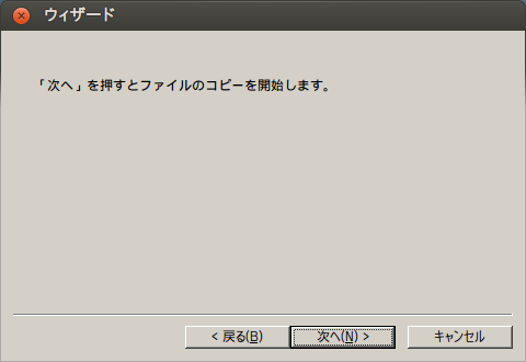 f:id:linux_user:20121116205644p:plain