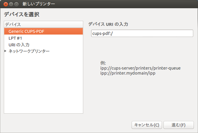 f:id:linux_user:20121119200516p:plain