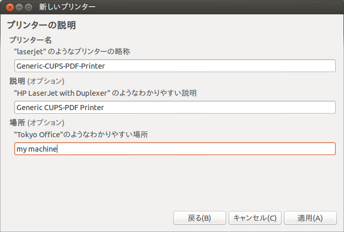 f:id:linux_user:20121119201213p:plain