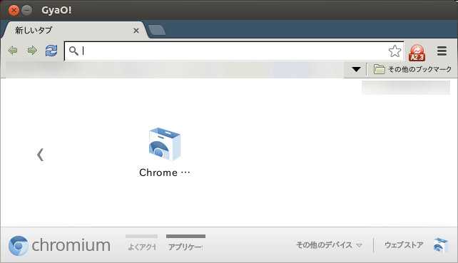 f:id:linux_user:20130301235538p:plain