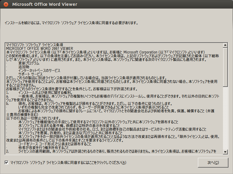 f:id:linux_user:20131003140546p:plain