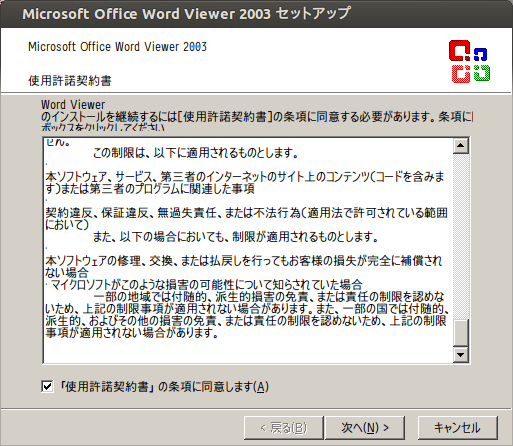f:id:linux_user:20131003141649p:plain