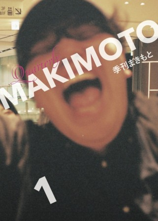 f:id:makimoto:20120504080535j:plain