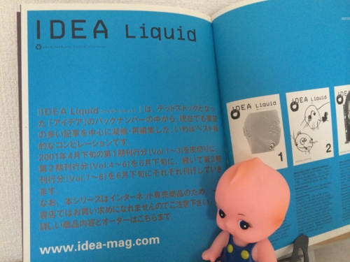 アイデア IDEA-Liquid〈vol-3〉
