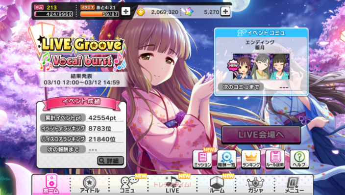 イベント「LIVE Groove Vocal burst(桜の頃)」