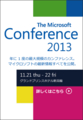 The Microsoft Conference 2013案内