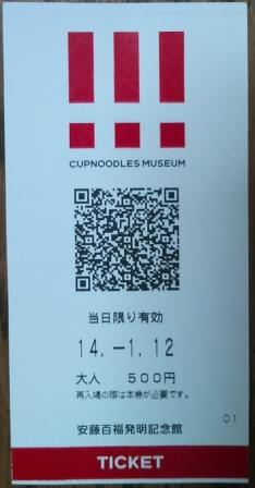 Cup Noodle Museum ticket