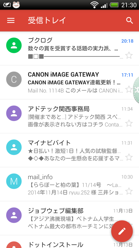 Gmail Androidアプリスクリーンショット