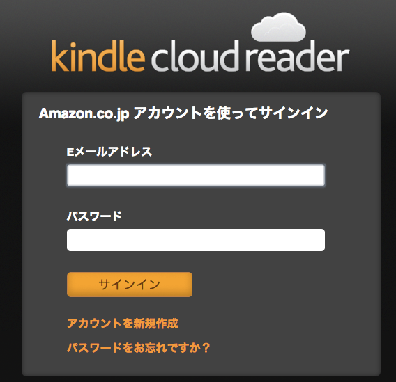 Kindle Cloud Readerログイン画面