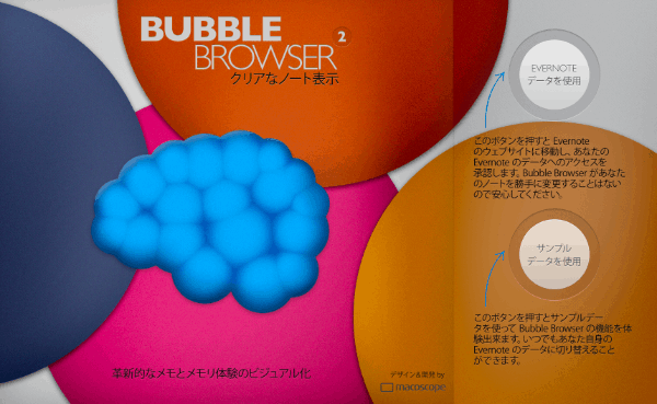 Bubble Browser for Evernote の起動画面