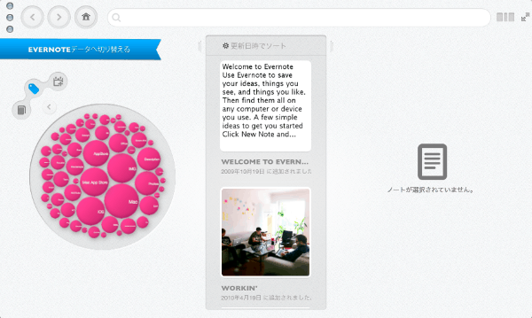 Bubble Browser for Evernote のバブル表示
