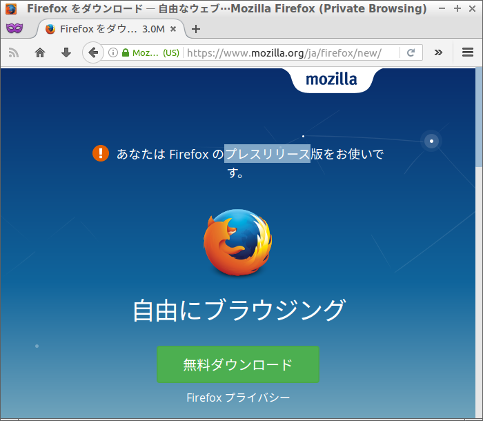 firefox_press-release_message_ja_typo_2016-11-11