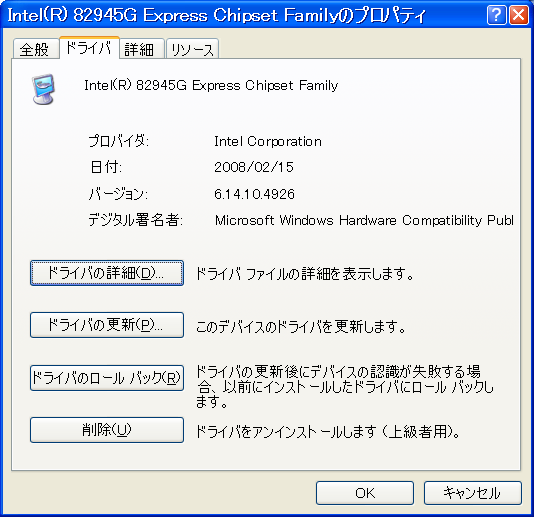 intel 82945g express chipset family driver for windows 7 free download