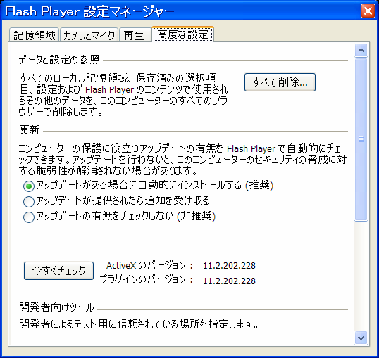install flashplayer11x32ax gtbd aih exe download